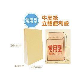 巨匠 UA301 [常用型] 牛皮立體便利袋 (5入) 好好逛文具小舖