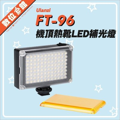 Ulanzi FT-96 96顆LED燈 可USB供電 3號電池AA 雙色溫持續燈 攝影燈 補光燈 熱靴 冷靴 1/4吋