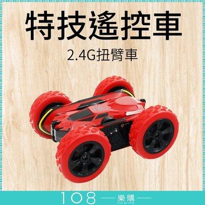 108樂購1:28特技遙控車 2.4G...