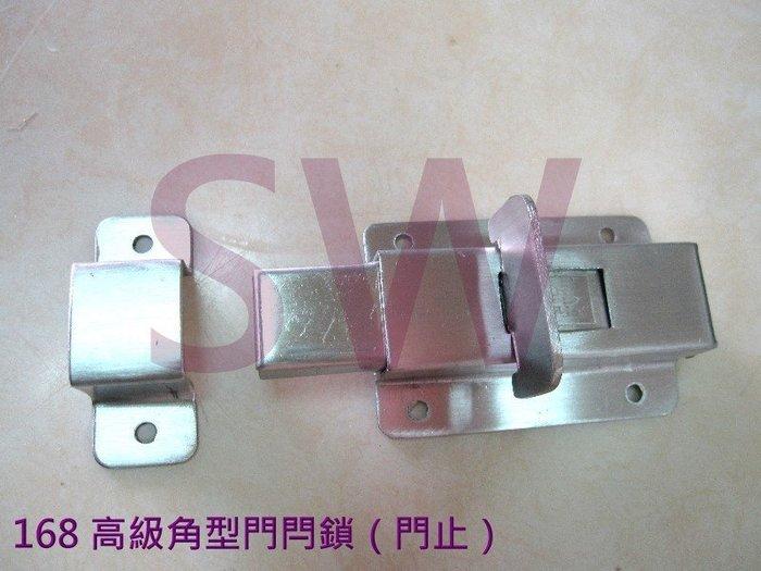 HE168 不鏽鋼推拉門指示鎖 168 門閂鎖 平閂 白鐵製 浴廁鎖 拉門閂鎖 平栓 橫閂 不銹鋼 門栓 天地閂 門栓