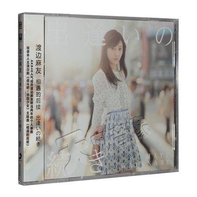 高鳴音像 CD專輯EP Tuduki No Deai 渡邊麻友:相遇的後續 正版