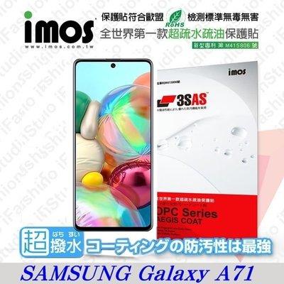 【愛瘋潮】三星 Samsung Galaxy A71 iMOS 3SAS 防潑水 防指紋 疏油疏水 螢幕保護貼