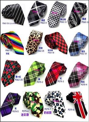 De-Fy 蝶衣精品 5cm窄版領帶....