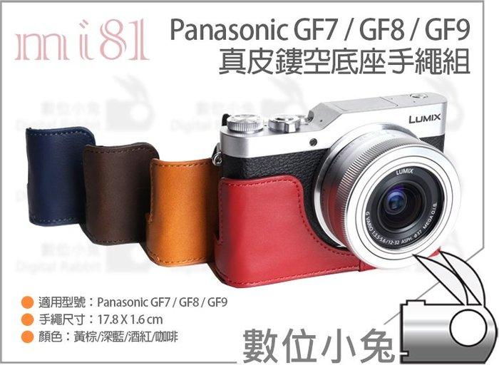 數位小兔【Mi81 Panasonic GF7 / GF8 / GF9 真皮鏤空底座手繩組】手腕帶 多色 開底底座 皮套