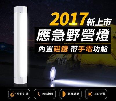 露營燈 手電筒 LED燈 野營燈 照明燈 戶外照明 三段調速 五段調速 USB充電 燈 磁鐵