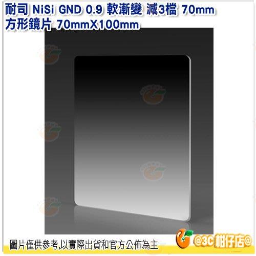 耐司 NiSi GND 0.9 軟漸變 減3檔 70mm 方形鏡片 70mmX100mm 公司貨