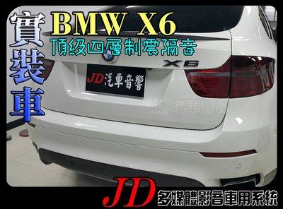 【JD 新北 桃園】隔音工程 BMW X6 頂級四層 門板制震隔音 德國 GROUND ZERO 制震墊 STP 吸音棉