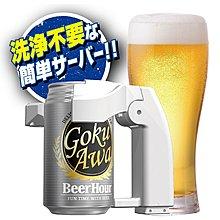日本超聲波啤酒增泡器 Takara Tomy Art Beer Gokuwa Sonic Foamer Aerator Foam #204197