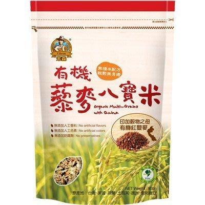 【喜樂之地】米森 有機藜麥八寶米 900g/包