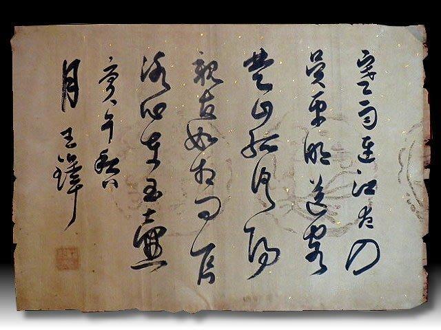 【 金王記拍寶網 】S1250  中國近代書法名家 名家款 手繪書法 一張 罕見 稀少~