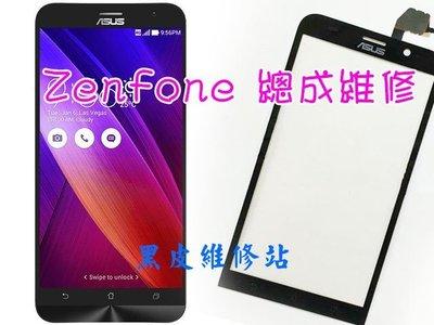 【黑皮維修站】ASUS 華碩 ZenFone 2 ZE551ML 另有ZE550ML總成維修零件(液晶+觸控玻璃總成)
