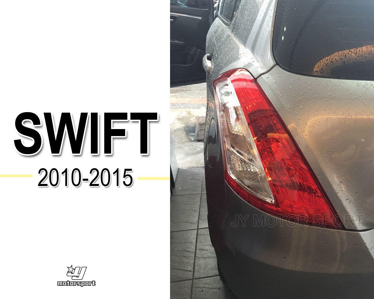 》傑暘國際車身部品《全新 SWIFT 10 11 12 13 14 15 年 原廠型 副廠 紅白晶鑽 尾燈 後燈