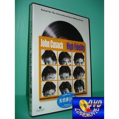 三區正版【失戀排行榜 High Fidelity(2000)】DVD全新未拆《空中監獄、變腦、紅色警戒:約翰庫薩克》