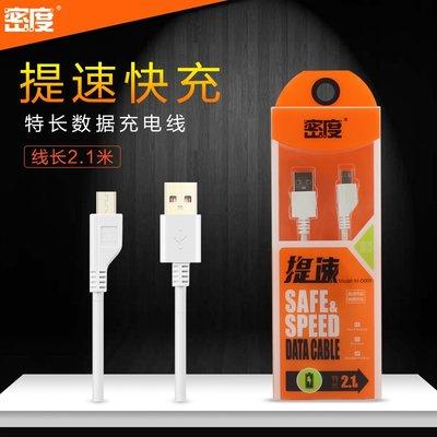 密度2.1米適用iPhone7手機數據線6s Plus 8安卓手機快充2A充電線