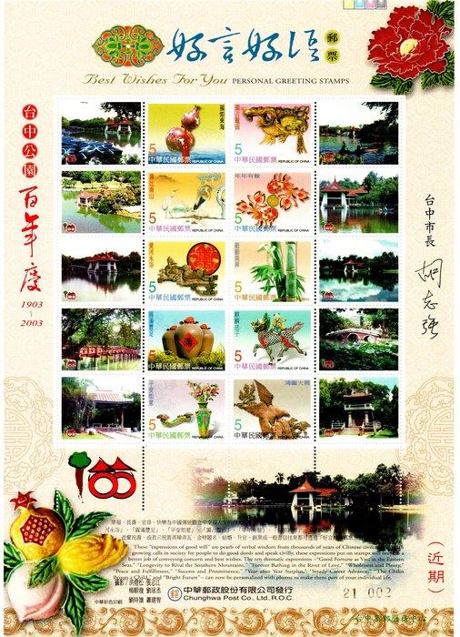(個人化郵票44)台中公園百年慶(近期)