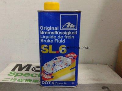 (豪大大汽車工作室)德國 Ate Brake Fluid SL.6 ESP 煞車油 DOT4(Class 6)