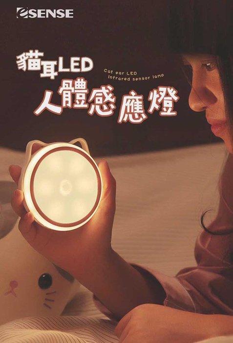 【開心驛站】Esense 貓耳LED人體感應燈 11-UCD370WH