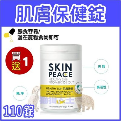 *貓狗大王*SKIN PEACE 肌本和平 寵物理膚保健系統---肌膚保健錠110入