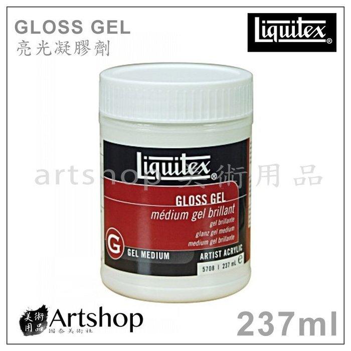 【Artshop美術用品】美國 Liquitex 麗可得 Gloss Gel 亮光凝膠劑 237ml