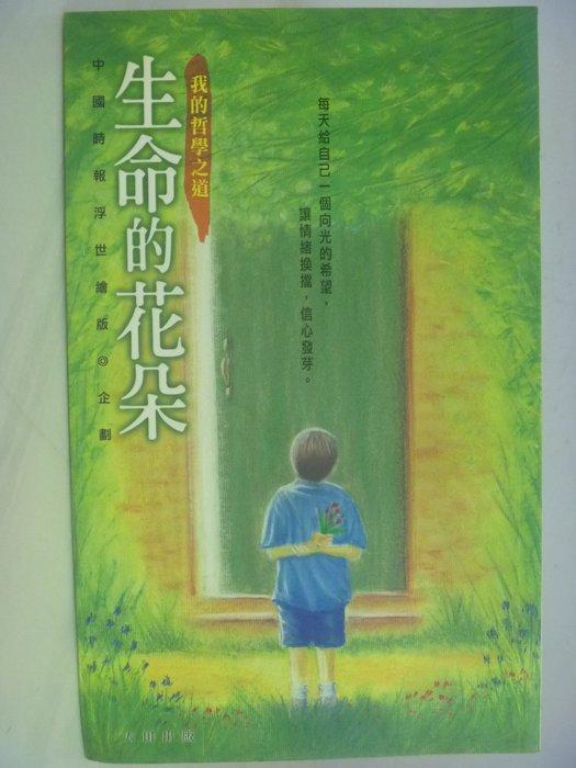 【月界二手書店】生命的花朵-我的哲學之道(絕版)_中國時報浮世繪版企劃_大田出版_原價160 〖心靈成長〗AFL