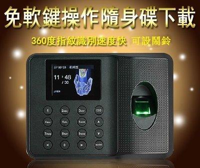 【豐年】KC-05指紋考勤機 打卡鐘 指紋機 簽到門禁機 免安裝 辦公室人事 可開發票/收據