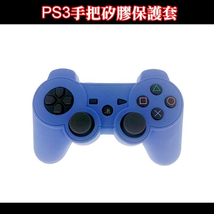 現貨 PS3手把矽膠保護套 果凍套~百事騰3C專賣~