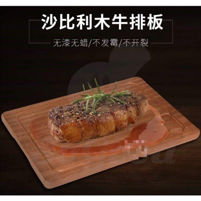 牛排沙比利木板 居家餐廳咖啡廳麵包蛋糕披薩盛裝板(大號[好餐廳_SoGoods優購好]