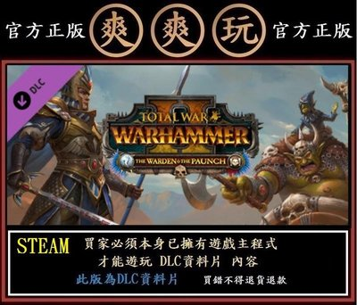 PC爽爽玩STEAM Total War: WARHAMMER II - The Warden & The Paunch