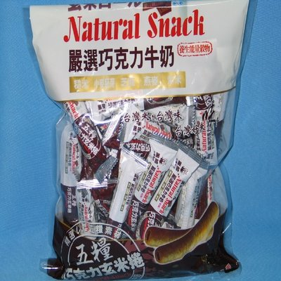 好食在~【鑫豪黑熊】五糧巧克力玄米捲420g 獨立包裝,方便攜帶 下午茶或野餐的首選
