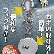 日本原裝進口*輕量360度全方向鑰匙鎖鑰匙圈401型.可勾掛手提包包公事包隨身背包.居家門匙汽車鑰匙等.整齊高尚品味生活