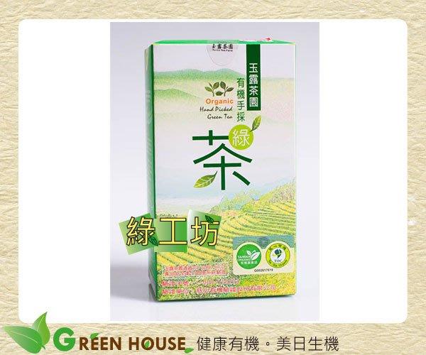 [綠工坊]  有機綠茶  冷泡綠茶  有機烏龍茶  有機東方美人茶 3種 慈心有機驗證 台灣茶 宜蘭茶 玉露茶園