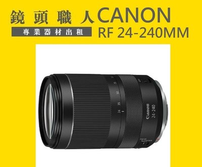 ☆ 鏡頭職人☆ :::: CANON RF 24-240MM IS USM 出租 師大 板橋 楊梅 R5 R6