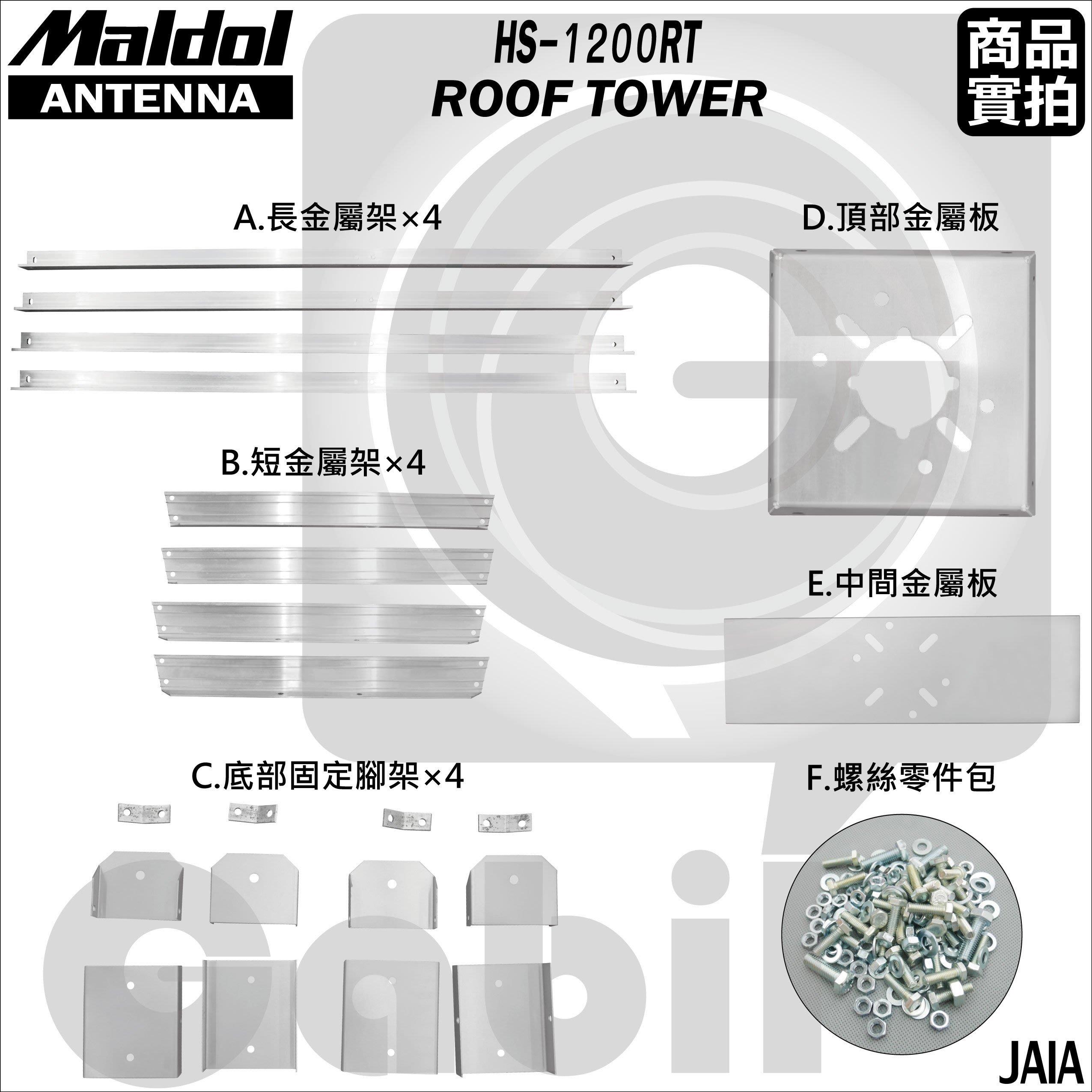 【中區無線電】Maldol HS-1200RT 日本原裝 定向天線旋轉器 固定架 三角架 可外掛馬達 基地台