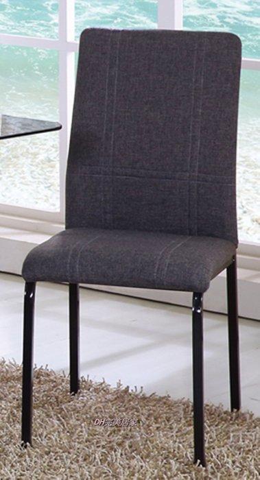 【DH】商品貨號N987-12商品名稱《道楊》黑腳灰布餐椅。簡約雅緻經典設計