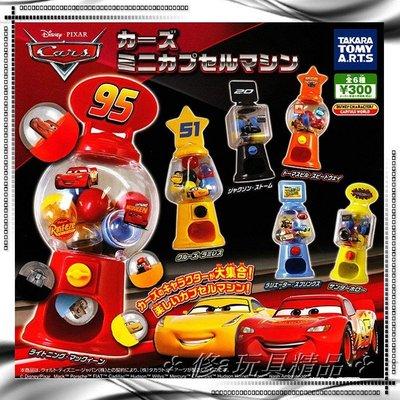 ✤ 修a玩具精品 ✤ ☾ 日本扭蛋 ☽ 汽車總動員 閃電麥坤 Cars2 迷你扭蛋 轉蛋機 全6款 超可愛的扭蛋機