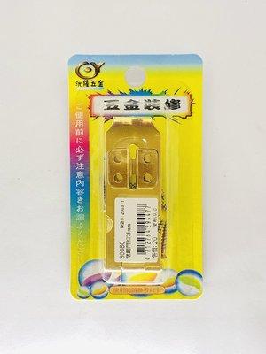 『門扣』電銅門扣75mm 附螺絲