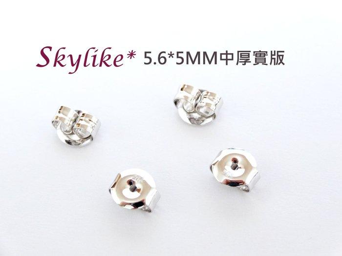 *SKYLIKE* 進口純585/14K金白K金中型厚實款5.6*5MM耳環後耳扣、耳拍單個賣場,超實用新貨到