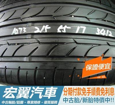 【新宏翼汽車】中古胎 落地胎 二手輪胎:A273.215 55 17 橫濱 EP400 8成 4條 含工7000元