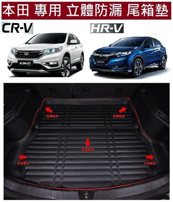 Honda本田CR-V5代 HRV專用尾箱墊 全包圍立體高邊