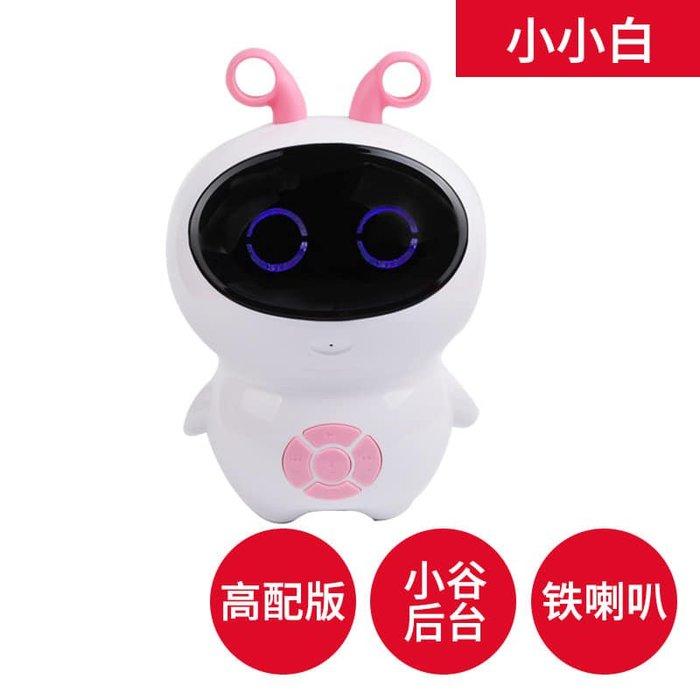 白小白智慧型機器人 AI對話教學機器人 堅強客服在台服務  兒童人工智慧教育學習玩具 兒童男女孩早教學習機