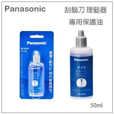 【現貨】日本製 Panasonic 國際牌 飛利浦 百靈 刀網  刮鬍刀 理髮器 保養油 潤滑油 50ml