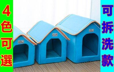 現貨新款小型犬狗窩【4色可選 可拆洗款】狗狗房子L號 兩用款狗窩 狗睡墊 寵物貓窩泰迪貴賓吉娃娃比熊狗窩可參考《番屋》