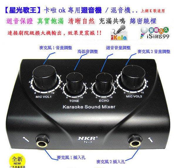【星光歌王】卡啦ok專用 迴音機 混音機JETKTV K歌情人+USB專用電源線 + E340大麥克風X1支