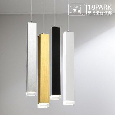 【18Park 】簡約線條 Simple Domain [ 簡域吊燈-4色 ]