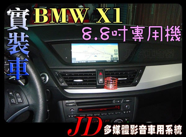 【JD 新北 桃園】BMW X1 專用機8.8吋 PAPAGO 導航王 HD數位電視 360度環景系統 BSM盲區偵測 倒車顯影 手機鏡像。實車安裝 實裝車