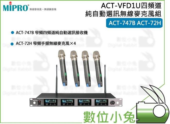 數位小兔【MIPRO ACT-VFD1U四頻道純自動選訊無線麥克風組】無線 嘉強 麥克風 ACT-VFD 自動選訊 四頻