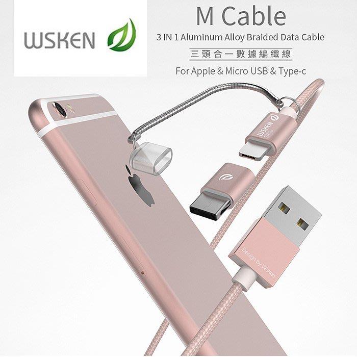 100CM WSKEN Lightning/Micro/Type-C 三合一鋁合金編織線 2.1A 快速充電 電源供應線