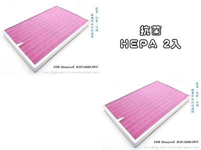 【米歐 HEPA 濾心】瑞士抗菌 兩片優惠 適用 Honeywell 16600(規格同 HEP-16600-TWN)