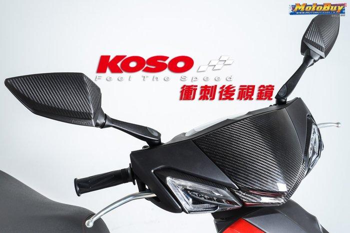 【龍昌機車材料精品】KOSO 衝刺 衝刺後視鏡 (Sprint)  後視鏡