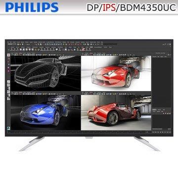 含稅PHILIPS 43型4K廣視角( BDM4350UC ) IPS 178度廣視角面板 不閃爍技術